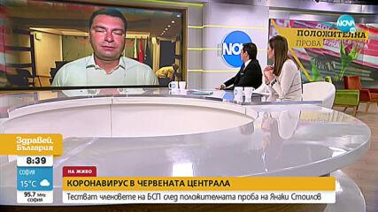 Тестват за коронавирус членове на БСП след положителната проба на Янаки Стоилов