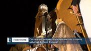 Стотици посрещнаха Възкресение под открито небе във Велико Търново