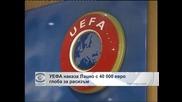 """УЕФА глоби """"Лацио"""" за расизъм"""