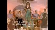 Гергана Димова - Промоция - 4част