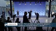 Тръмп: Нов договор за ядрените оръжия трябва да включва Русия и Китай