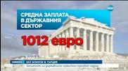 Гърция трябва да наложи сериозни рестрикции на доходите
