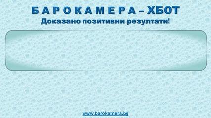 Хбот - Барокамера