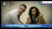 В очакване на слънцето - епизод 18 Gunesi Beklerken 18.bolum Fragmani 03 Kasim 2013