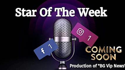 """Star Of The Week"" идва скоро.."