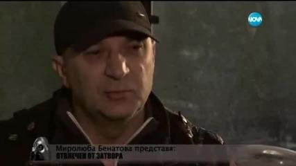 Миролюба Бенатова представя Отвлечен от затвора