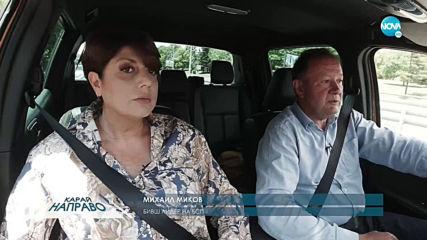 """Карай направо"" с Михаил Миков (06.06.2020)"