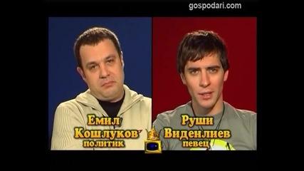 Блиц - Емил Кошлуков и Руши Виденлиев