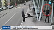 3 г. затвор за момчето, изритало жена на спирка в Бургас