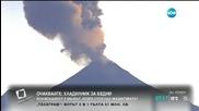Вулканът Колима в Мексико изригна