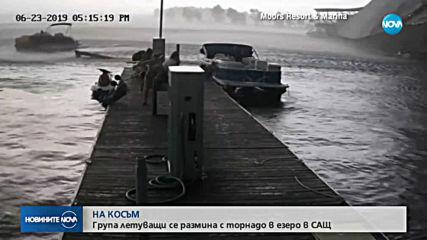 Група летуващи се размина на косъм с торнадо в езеро в САЩ
