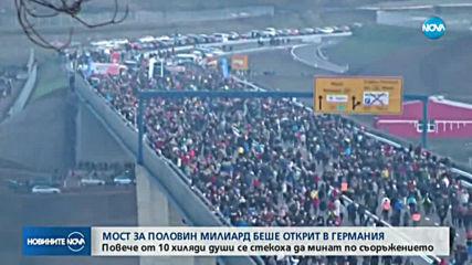 Мост за половин милиард евро беше открит в Германия