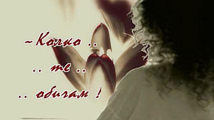 Как само те обичам.. (лиричен превод*) .. Енгелберд Хъмпърдинг