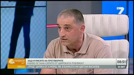 tv7 Добро утро България - За политиката през антикомунистическата риторика на Георги Жеков