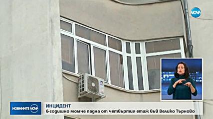 6-годишно момченце падна от четвъртия етаж във Велико Търново