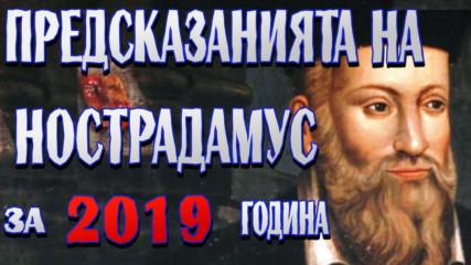 Предсказанията на Нострадамус за 2019 година