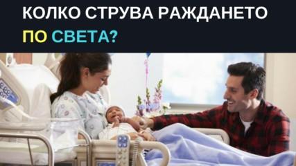 Колко струва раждането по света