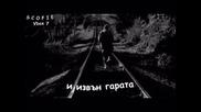 2012 Василис Карас - В един дом сам