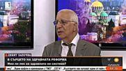 проф. Чирков - Кога боледува сърцето и какви са болестите на здравната система