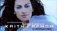 Kaiti Garbi - Antonis Vardis - I patrida mou [hd]