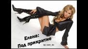 New Hit! - Елена - Под Прикритие - Hq Audio