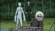 Naruto Shippuuden - Епизод 103 Bg Sub Високо Качество