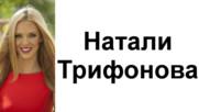 Трийсет и четири секси снимки на слънчевата Натали Трифонова