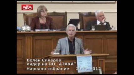 Волен громи Герб-24.07.2012