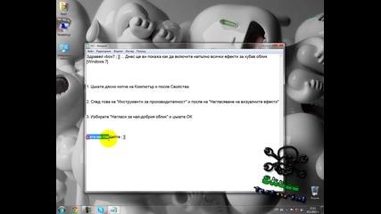 Как да включите всички визуални ефекти [windows 7][hq]