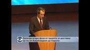 Започва втората фаза от проекта за доставка на газ от Азербайджан до Европа