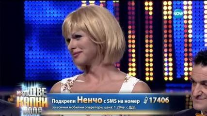 Ненчо Балабанов като Камелия Тодорова - Като две капки вода - 04.05.2015 г.