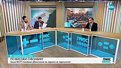 Филип Поповот БСП: Има проблем в изборното законодателство