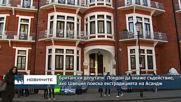 Британски депутати: Лондон да окаже съдействие, ако Швеция поиска екстрадицията на Джулиан Асандж