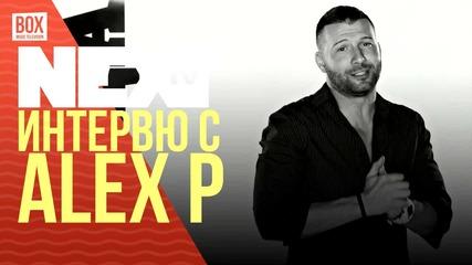 NEXTTV 018: Гост: Интервю с Alex P