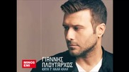 Превод * Giannis Ploutarxos - Kata T' Alla Kala New Single 2014 H D