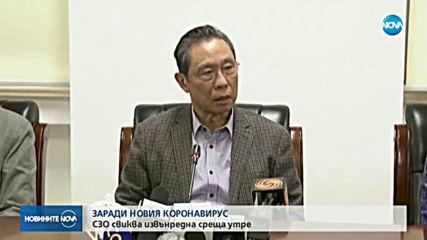 СЗО свиква спешна среща заради мистериозния вирус в Китай