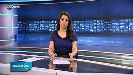 Новините на NOVA NEWS (08.03.2021 - 14:00)