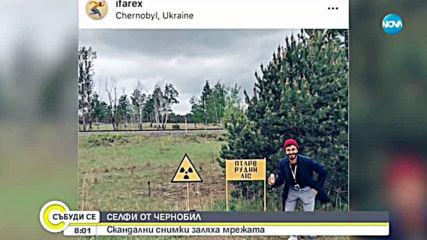 СЕЛФИ ОТ ЧЕРНОБИЛ: Скандални снимки заляха мрежата