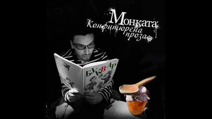 Монката, 4ukito & Boreau ft. Kaisieva Gradina - Конфитюр (prod. 4ukito)