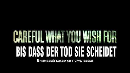 Внимавай какво си пожелаваш/careful What You Wish For-бг. субтитри