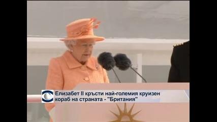"""Елизабет Втора кръсти най-големия круизен кораб """"Британия"""""""