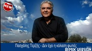 Pasxalis Terzis - Den exei i kolasi fwties New Remix Version - www.uget.in