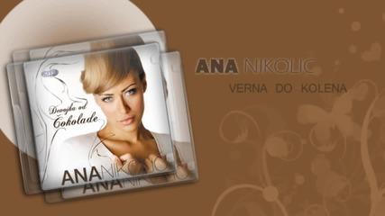 Ana Nikolic - Verna do kolena - (Audio 2006) HD