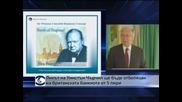 Великобритания пуска в обръщение банкнота с ликът на Унстън Чърчил