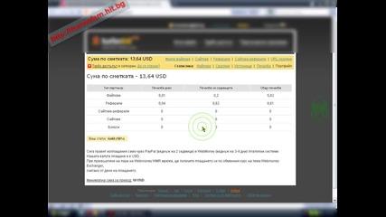 -как да печелим пари от качване на песни www.tomasfam.hit.bg