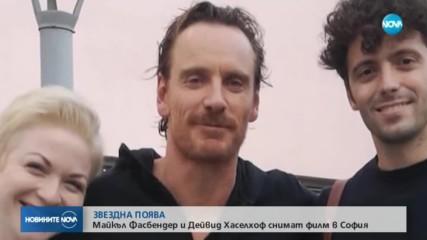 Майкъл Фасбендер и Дейвид Хаселхоф снимат филм в София