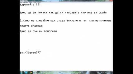 Готино име за Skype (подробен) Hd