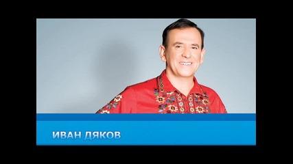 Иван Дяков - Сите девойчиня