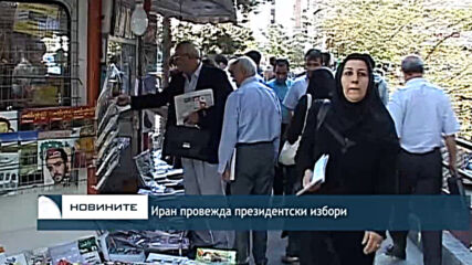Иран провежда президентски избори