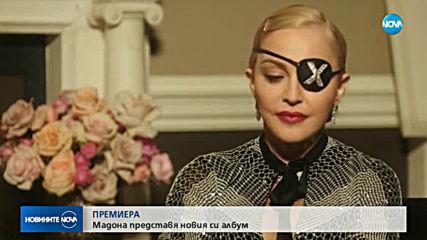 Мадона представя новия си албум